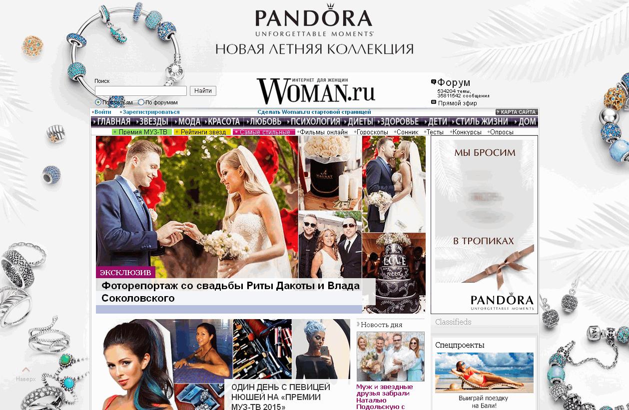 брендинг на woman.ru