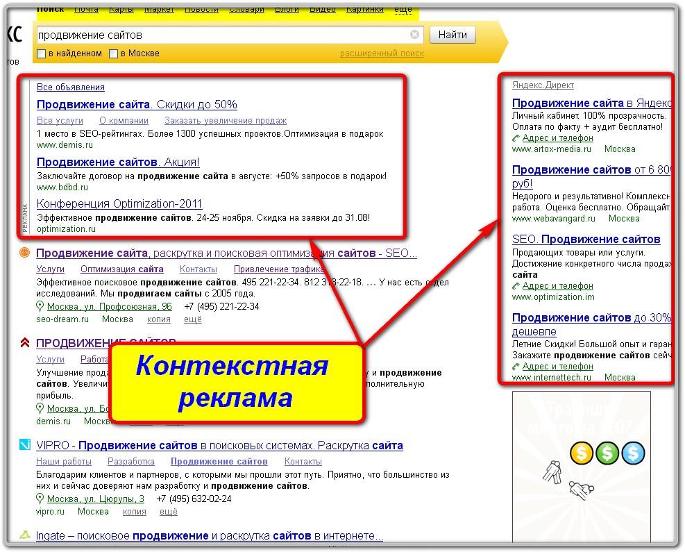 Раскрутка реклама в интернете поведенческие факторы для вывода в топ Строительная улица (рабочий поселок Киевский)