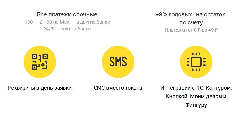 Один из лидеров рынка – расчетный счет для ИП в Тинькофф Банке. Личный кабинет и регистрация!