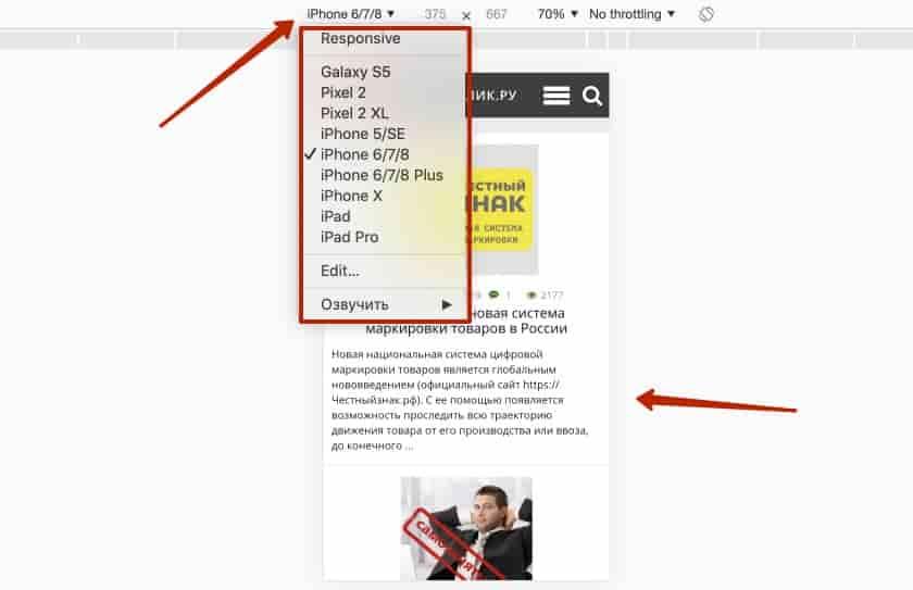 адаптивность сайта на разных устройствах через гугл хром