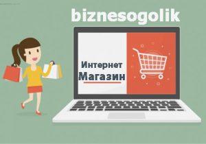 Идеи для интернет магазина